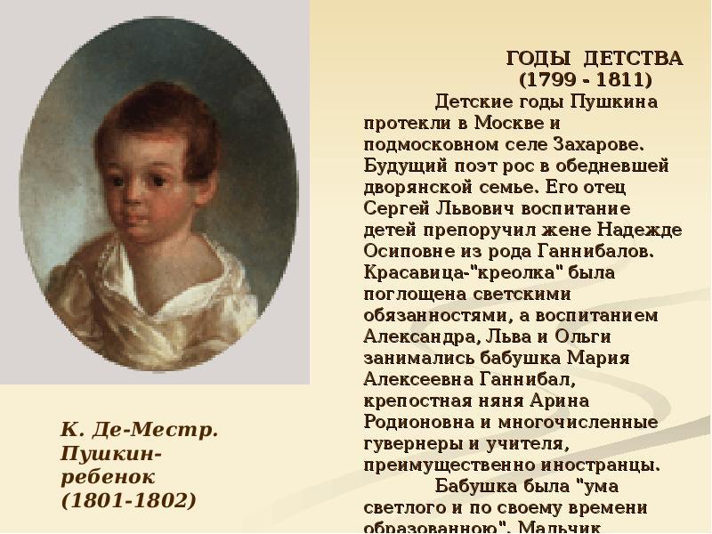рефераты о пушкине с картинками
