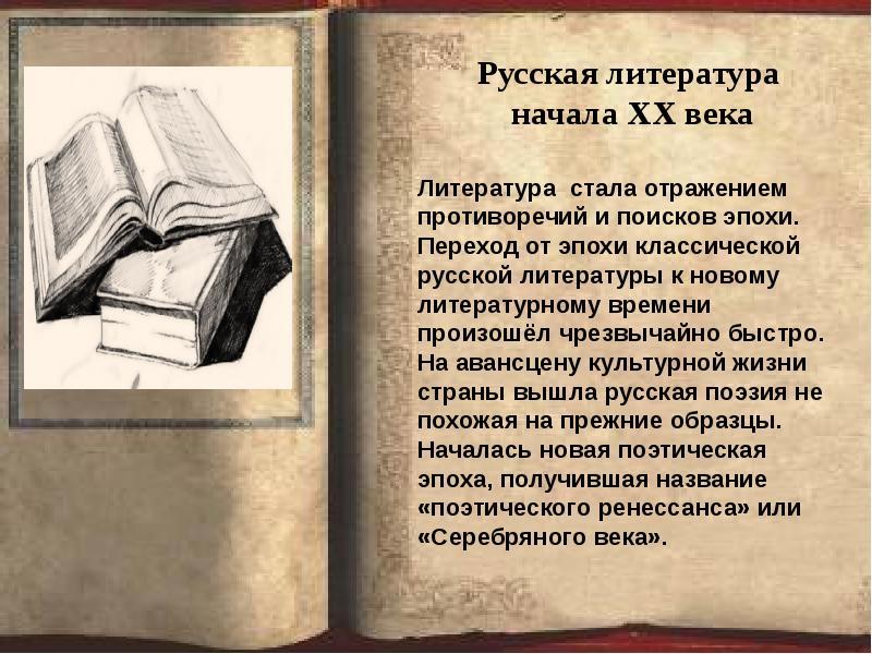 Доклад с картинками на тему литература