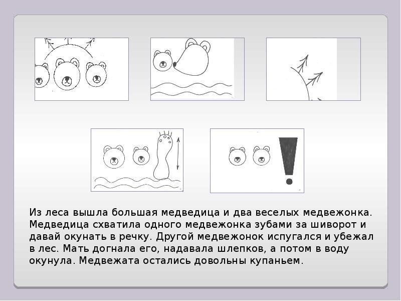 строительные иллюстрации к рассказу в бианки купание медвежат дочери под