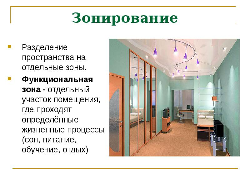 Реферат На Тему Интерьер Офиса