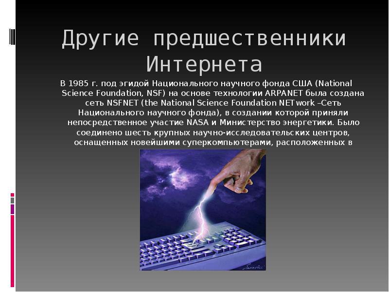на базе какой сети был сотворен веб сша