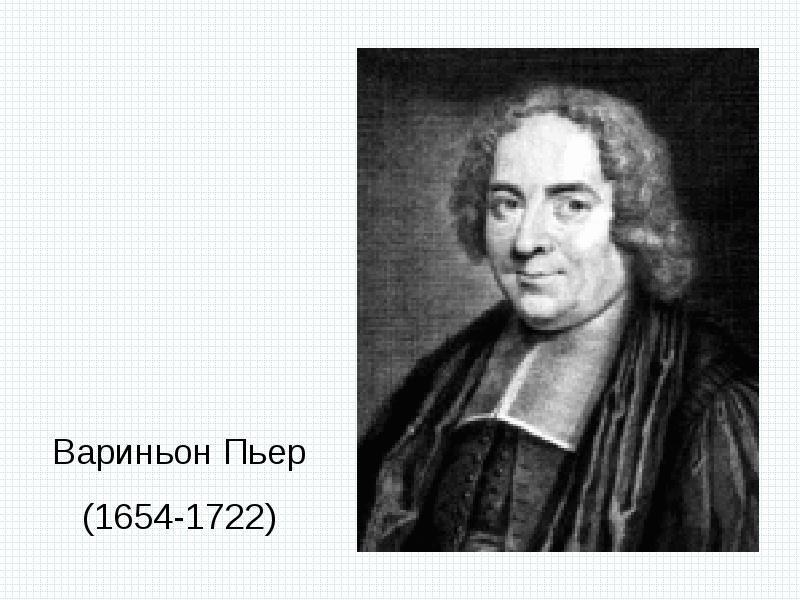 Французский математик, философ