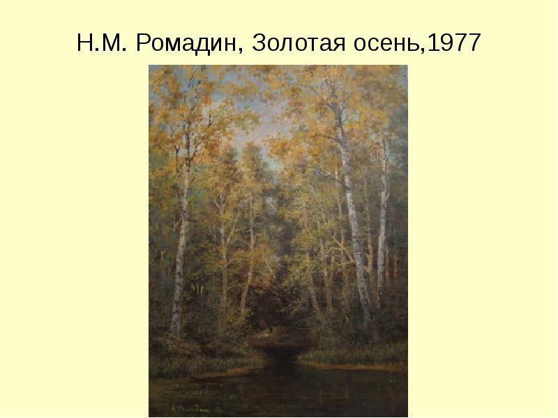 Художник николай ромадин