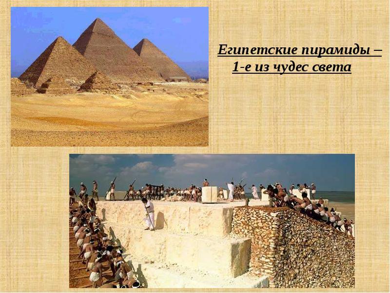 Готовая презентация на тему пирамида