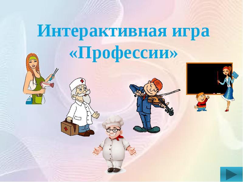 Картинки для презентаций тема профессии