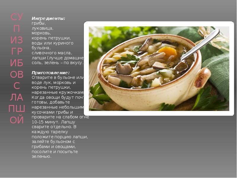 Грибной суп из замороженных грибов с лапшой рецепт с пошагово в