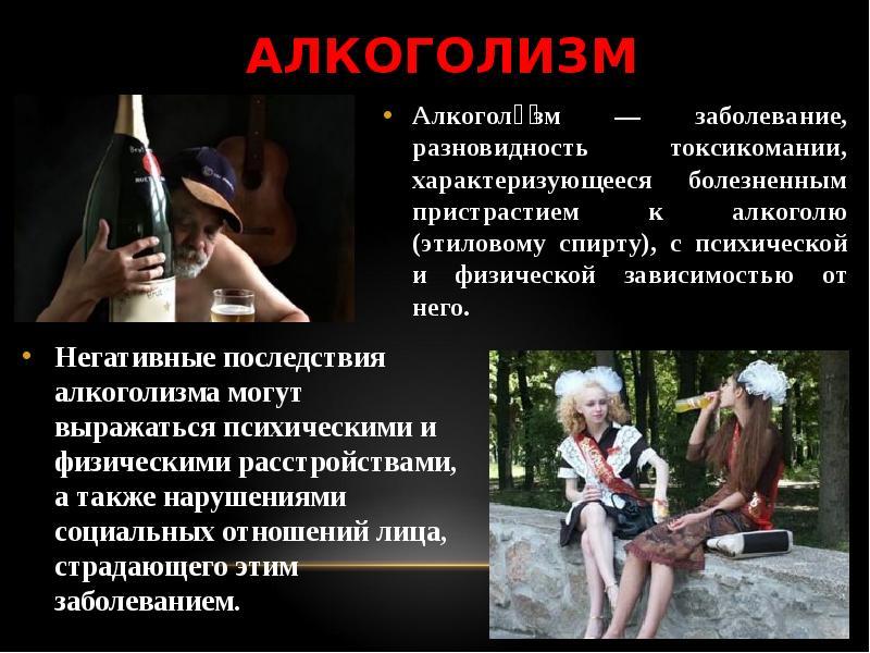 Профилактика токсикомании и алкоголизма в образовании