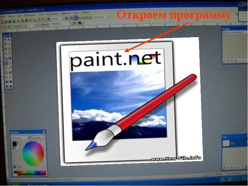 Как сделать черно белое в paint net