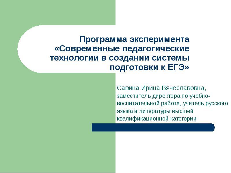 доклад на тему современные педагогические технологии
