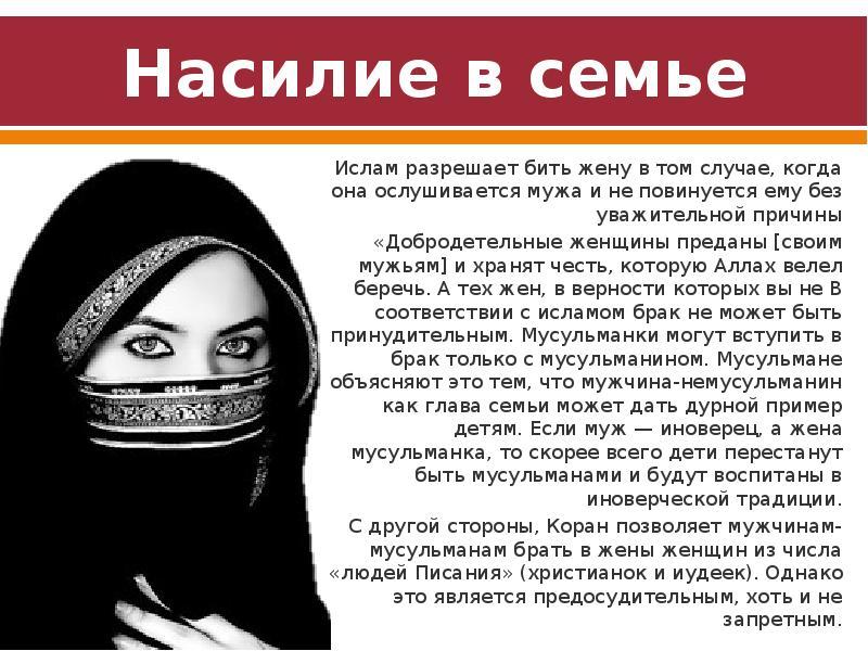 Отношения женщин с мусульманином