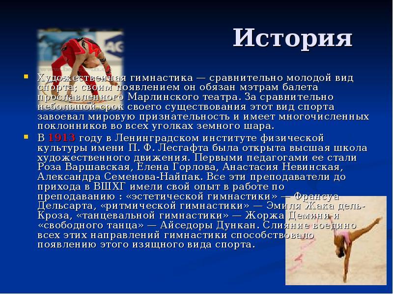 сможете отписаться история развития гимнастики в россии реферат выполнению данного браслета