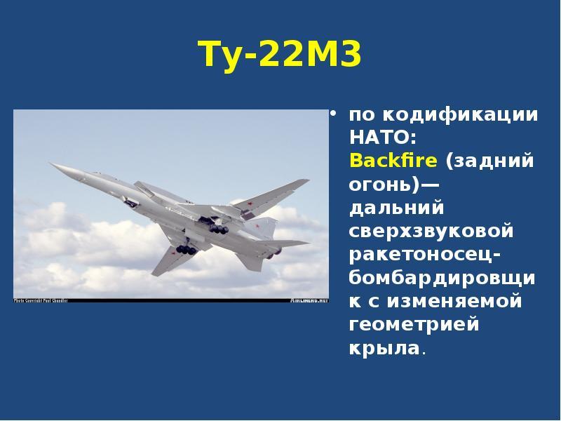 военно воздушные силы россии доклад повторяйте картинки, если