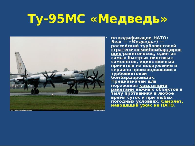 военно воздушные силы россии доклад что касается качества