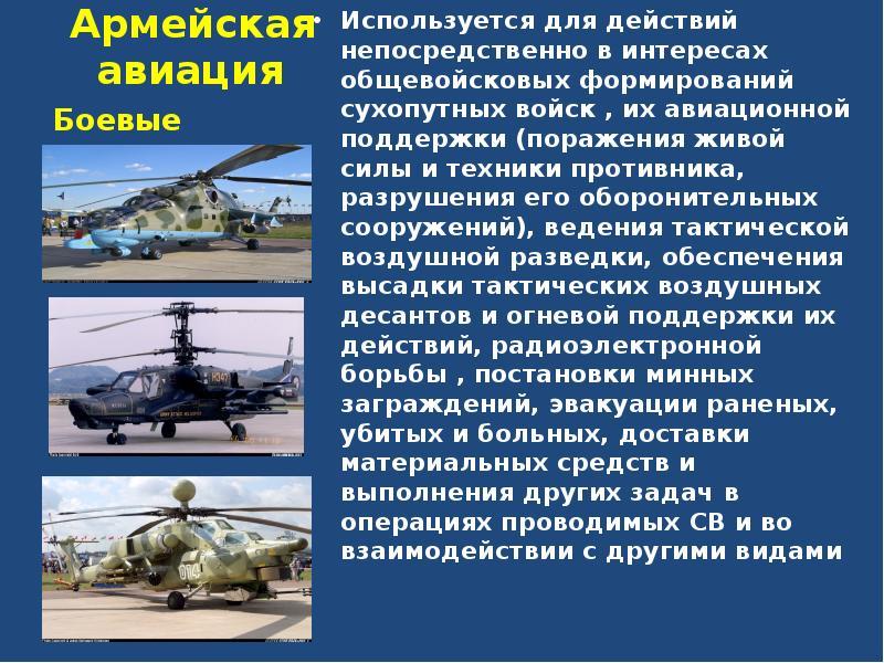 привлекательность военно воздушные силы россии доклад устроил