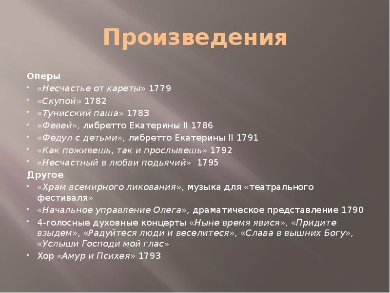 Композитор пашкевич опера несчастье от кареты картинки