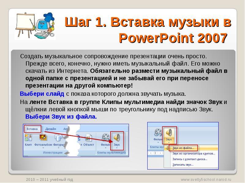 Как сделать звук в презентации на всех слайдах