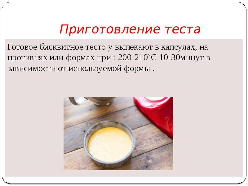 Технология приготовления тортов из бисквитного теста