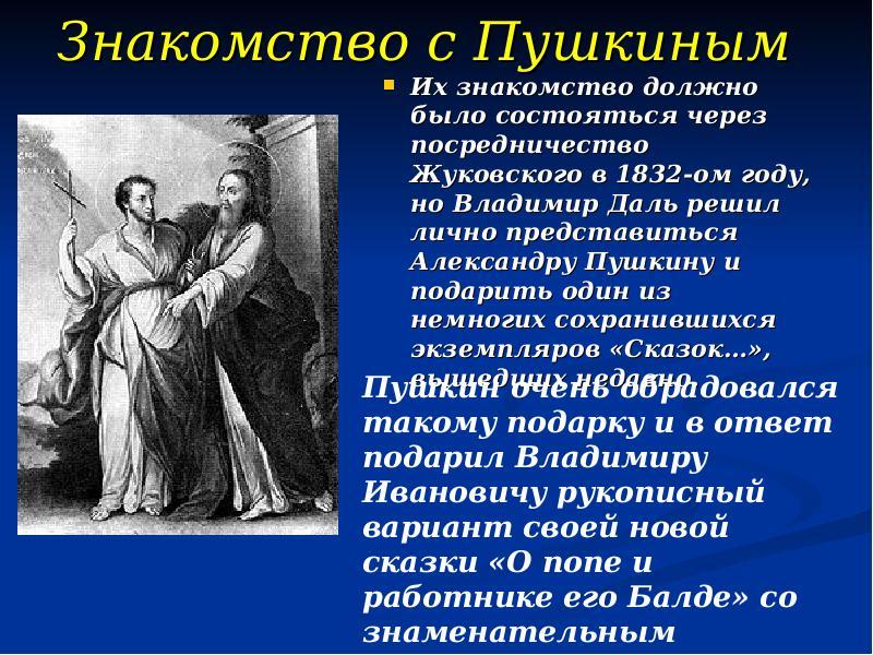 Первые знакомства с пушкиным