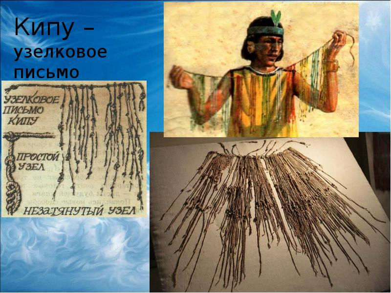 a history of the quipu