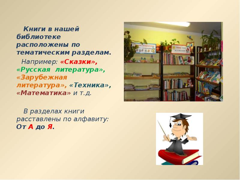 библиотека решебник