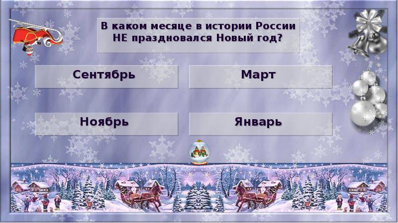 В каком месяце новый год в россии