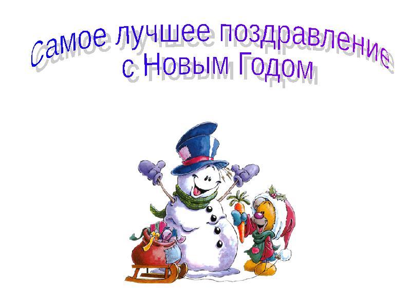 счастлив, новогодние презентация с поздравлениями знаем