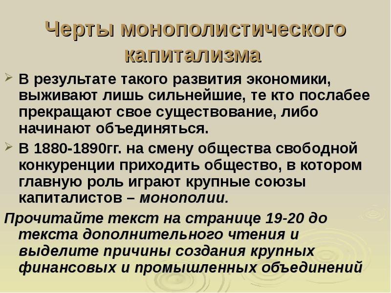 поводу 1880-1890 года рыночная экономика в россии при ручной стирке