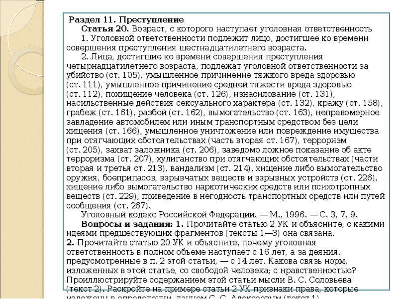ук рф ст 349 автобусных маршрутов