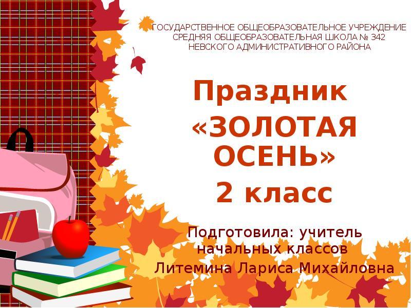 теме золотая осень 9.10.11 класс