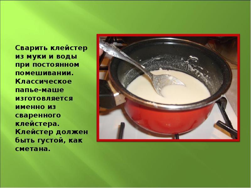 Рецепты приготовления клейстера