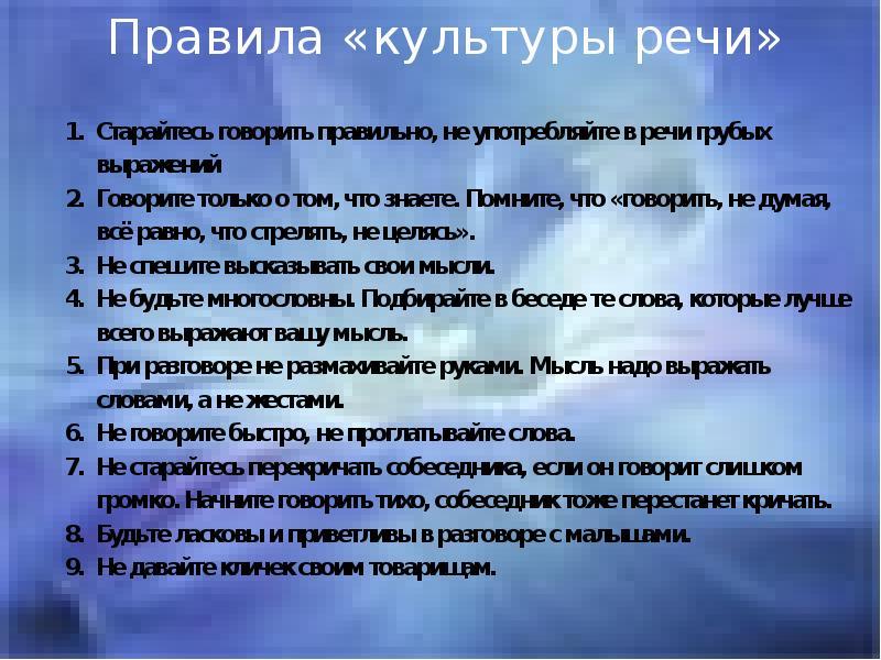 Скачать реферат по русскому языку культуре речи Культура речи  Реферат по русскому языку и культуре речи темы