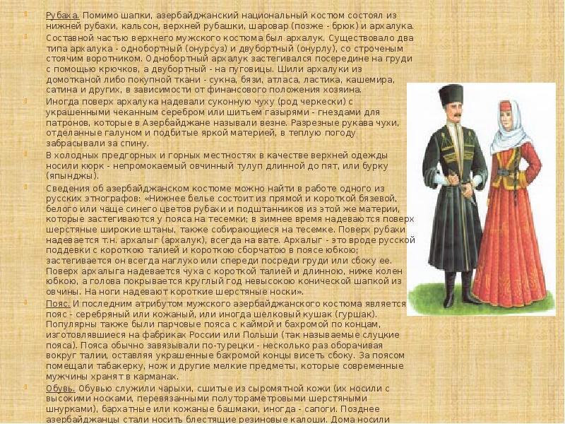 Национальные костюмы азербайджана картинки с описанием