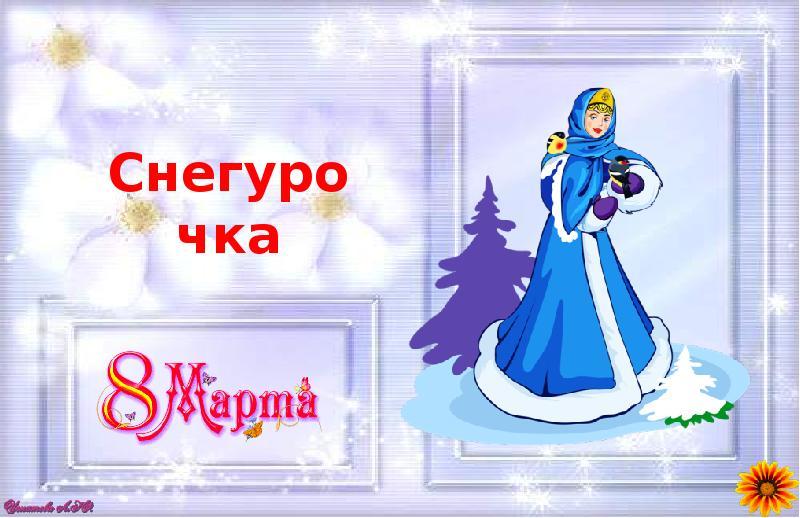 викторина для девушек к 8 марта
