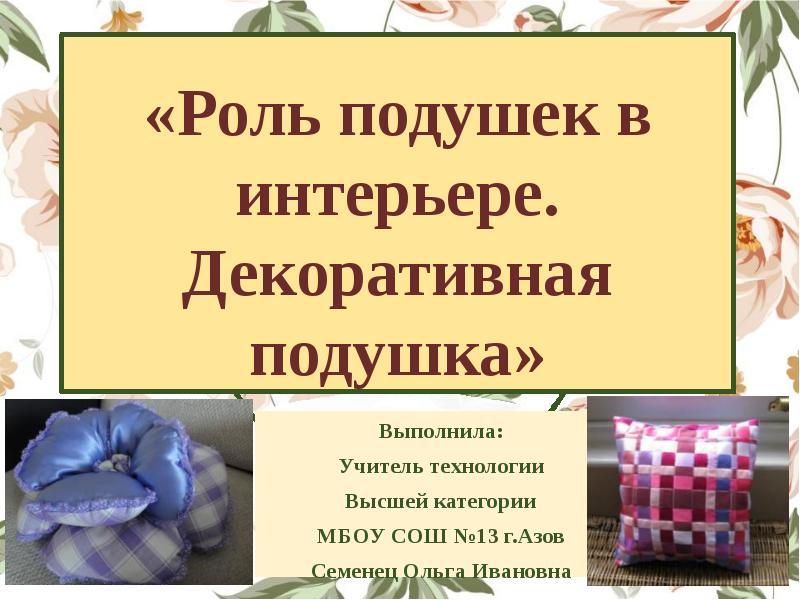 Презентация декоративная подушка