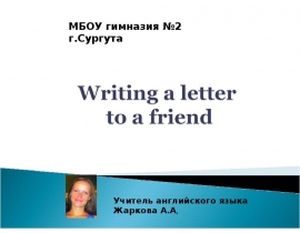 Writing a letter (Написание письма)