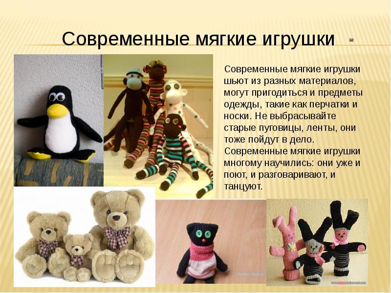 Изготовление игрушек своими руками презентация
