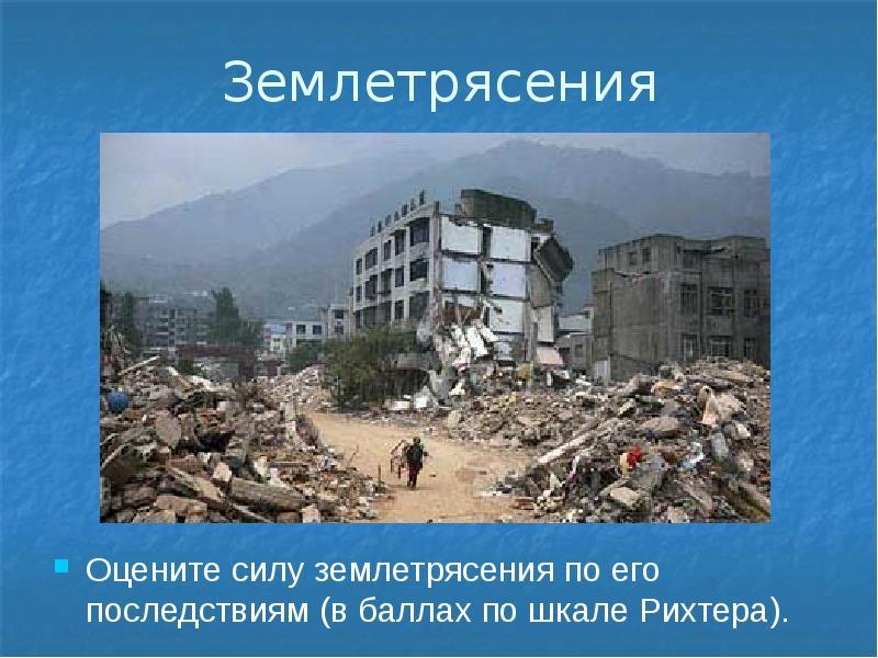 Землетрясение с чем оно связано