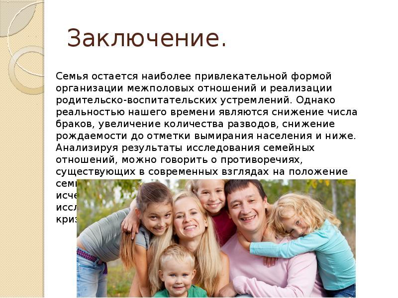 Создание семьи семейные отношения