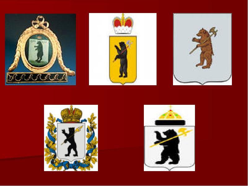увеличения картинки на тему герб ярославля это некоторой