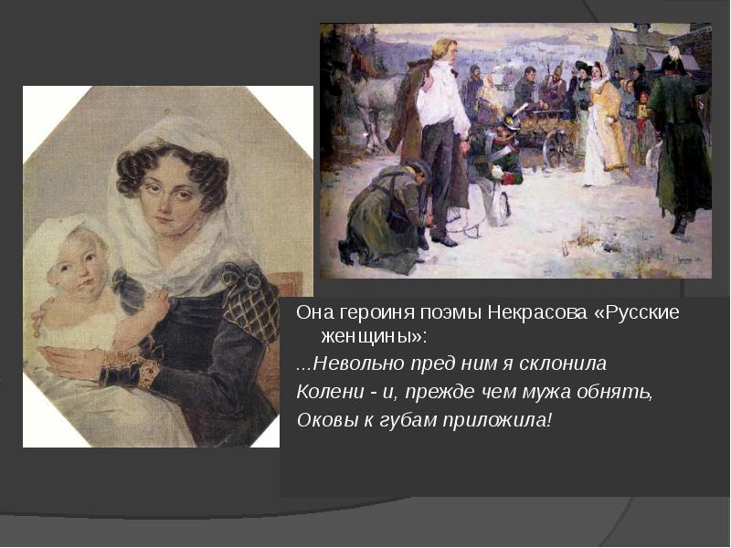 Свою роль в римской жизни сыграли и русские благородные фамилии: княгиня волконская снимала дворец поли, тот самый