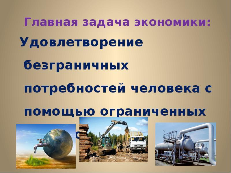 такие экономика и ее основные задачи Valentin Yudashkin Faberlic