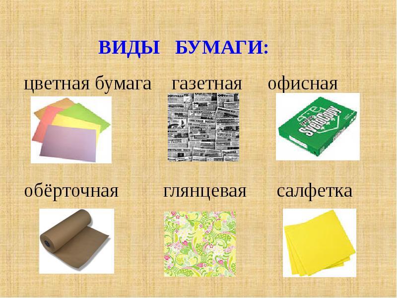 Презентация на тему бумага в детском саду