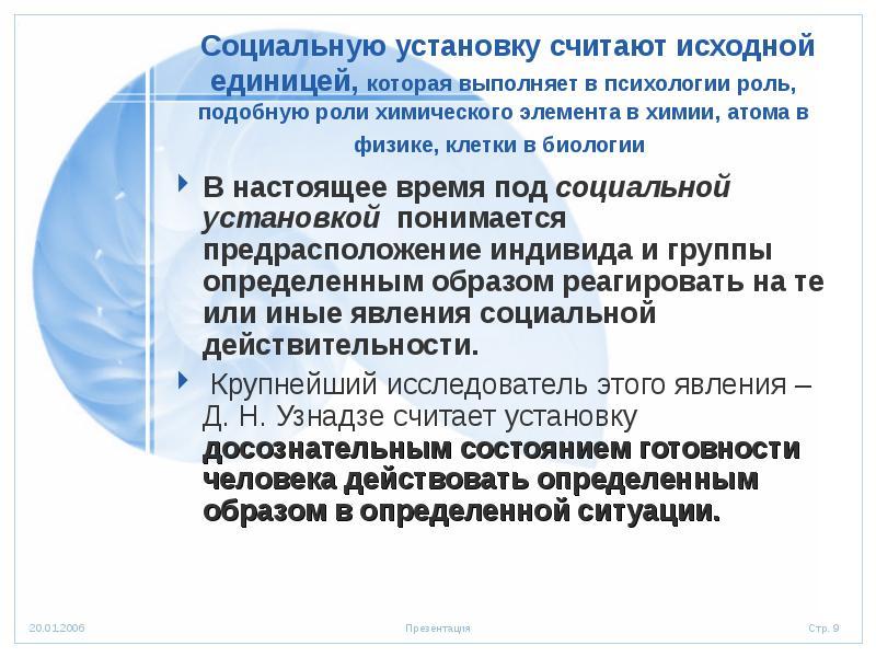 Санкт-Петербург, ценности расходятся с реальным поведением открепительный талон