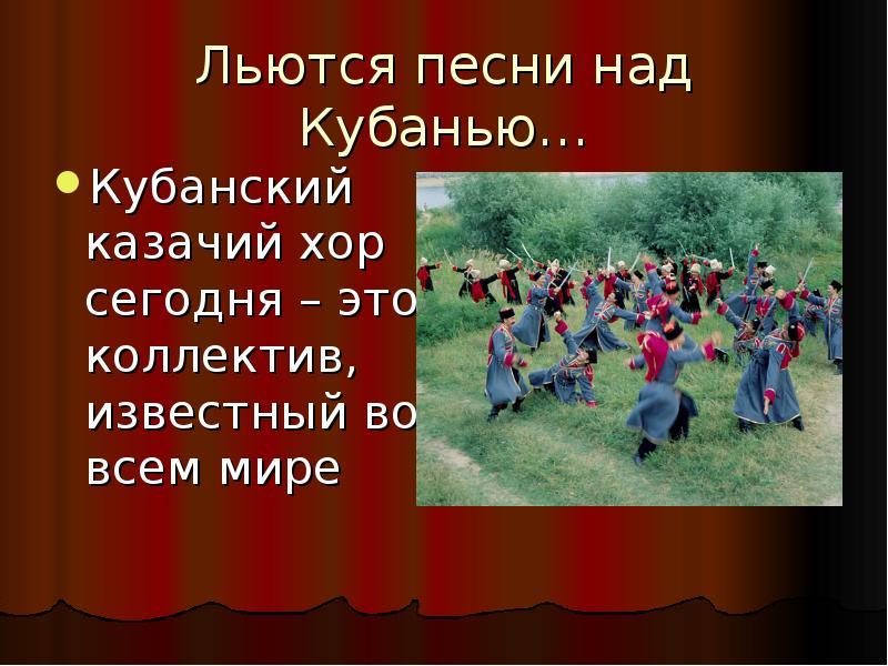 КУБАНСКИЙ КАЗАЧИЙ ХОР ПРЕЗЕНТАЦИЯ СКАЧАТЬ БЕСПЛАТНО