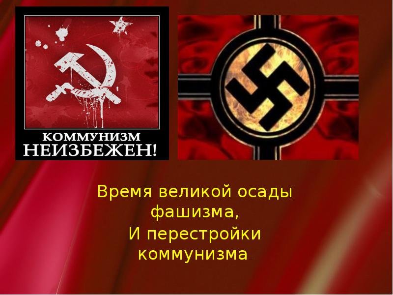 comparing fascism communism and nazism What is the difference between communism, socialism, fascism and marxism update cancel  communism, marxism, fascism, nazism, capitalism and libertarianism  what is the difference between communism, socialism, and democratic socialism what's the difference between fascism and socialism ask new question james mcmahon, fake internet.