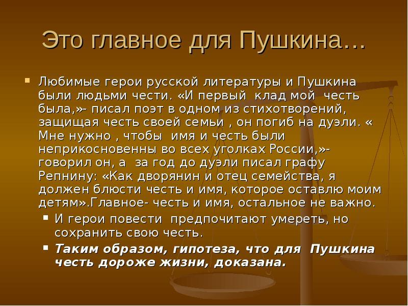 этом городе честь в русской литературе магазины