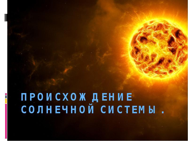 данной статье солнечная система и ее происхождение общем, думаю, меня