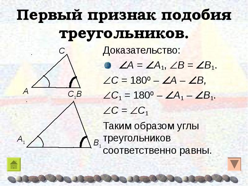 Урок геометрии по теме сумма углов треугольника 7й класс