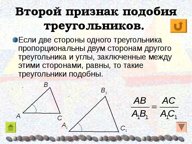 Доклад на тему признаки равенства треугольников