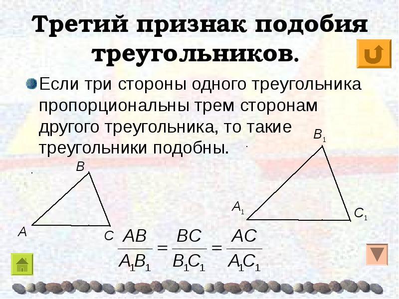 Понятие подобия треугольников подобные треугольники -это треугольники, у которых соответственные углы равны